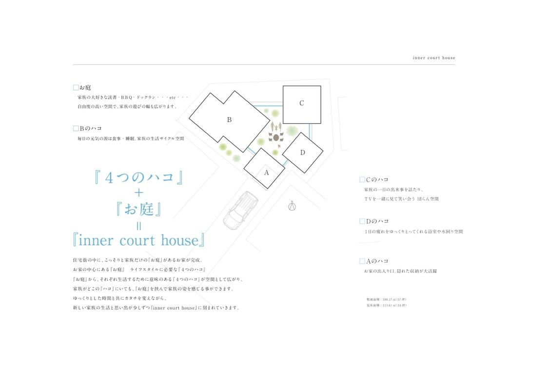 『inner court house』